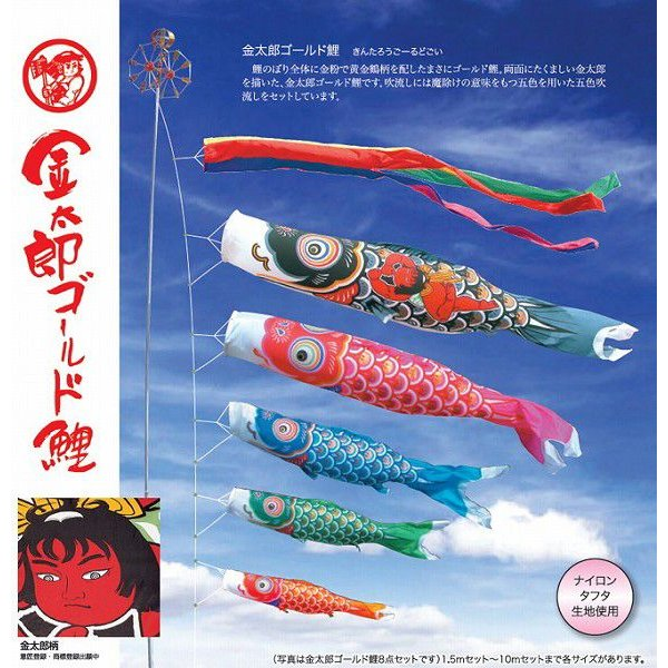 こいのぼり大型 金太郎ゴールド鯉セット 9m 6点セット徳永 鯉のぼり