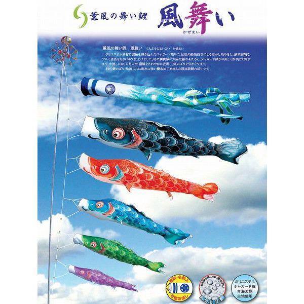 こいのぼり風舞い 庭園スタンドセット 4m 7点徳永 鯉のぼり