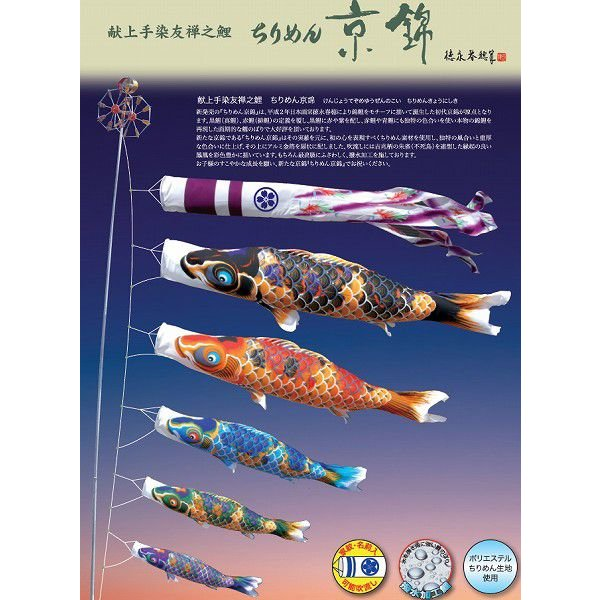こいのぼりちりめん京錦 庭園ガーデンセット 4m 8点徳永 鯉のぼり