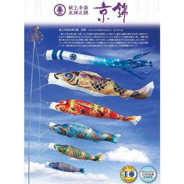 こいのぼり京錦 庭園スタンドセット 2m 6点徳永 鯉のぼり