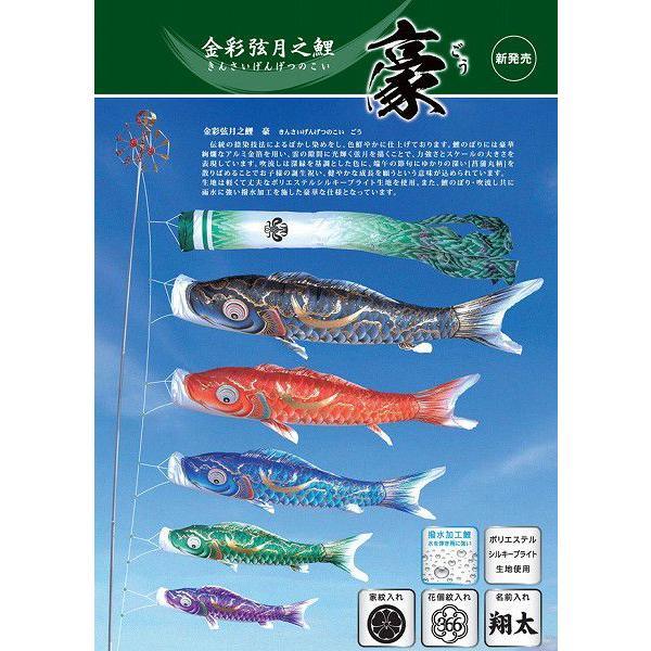 こいのぼり豪 プレミアムベランダスタンドセット 1.5メートル鯉のぼり