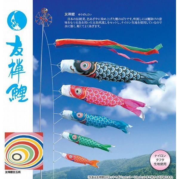 こいのぼり友禅鯉 庭園ガーデンセット 1.5m 6点徳永 鯉のぼり