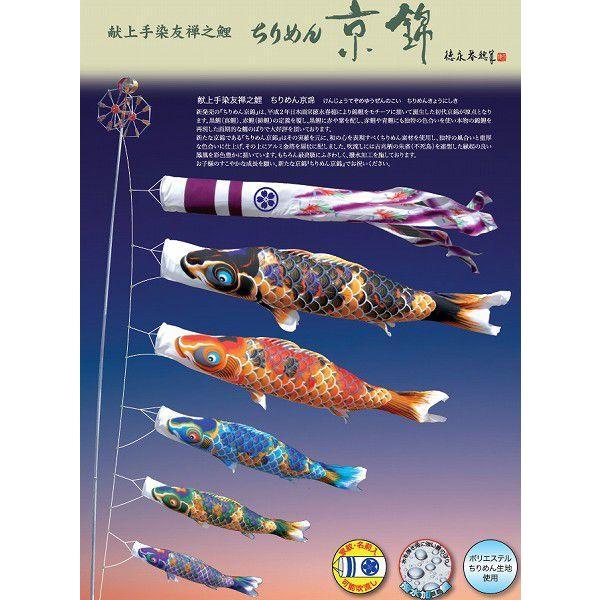 こいのぼりちりめん京錦 ベランダ用スーパーロイヤルセット 1.5m徳永 鯉のぼり