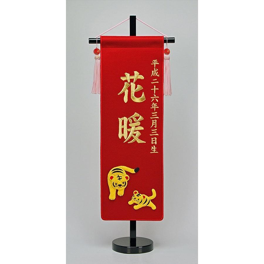 金刺繍 招福お名前入タペストリー (中サイズ 赤)干支が選べます