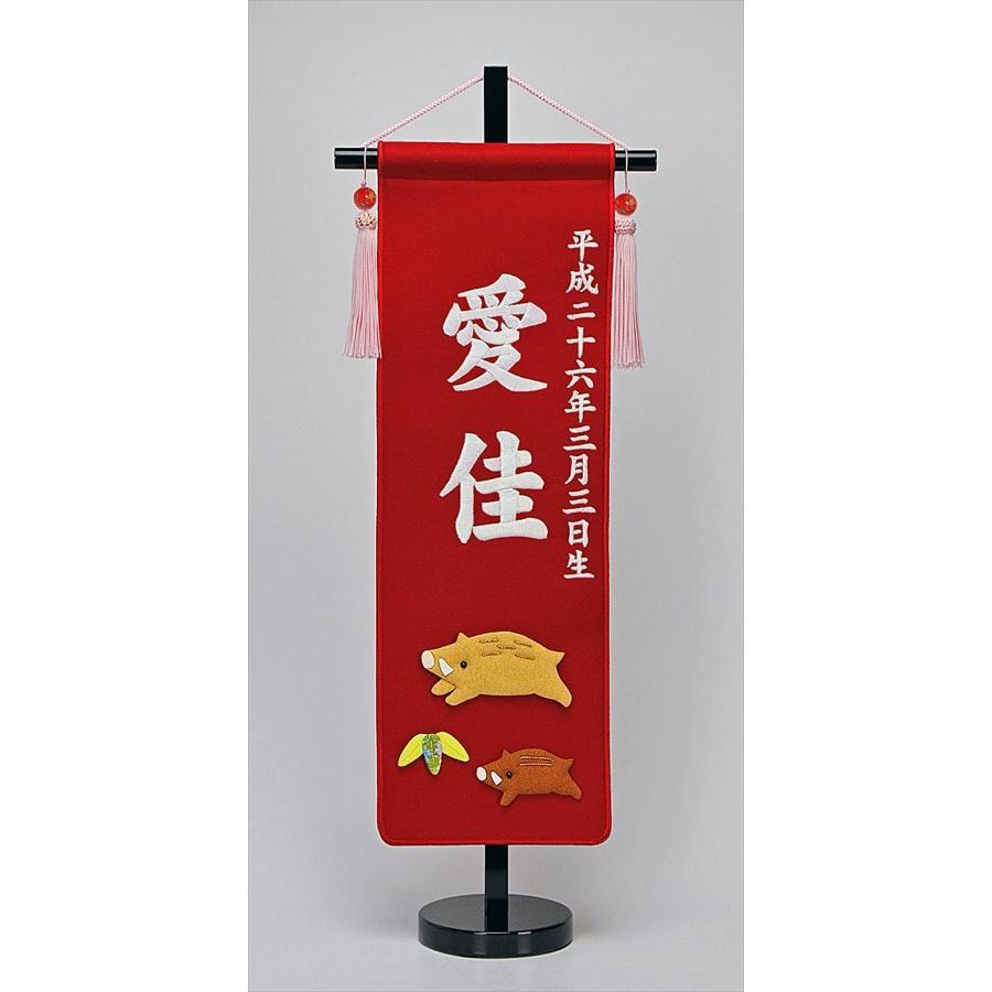 パール刺繍 招福お名前入タペストリー (中サイズ 赤)干支が選べます