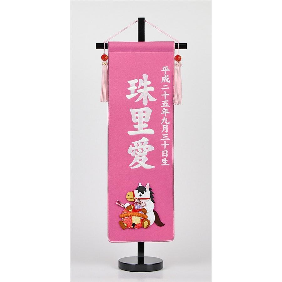 パール刺繍 招福お名前入タペストリー (中サイズ ピンク)干支が選べます