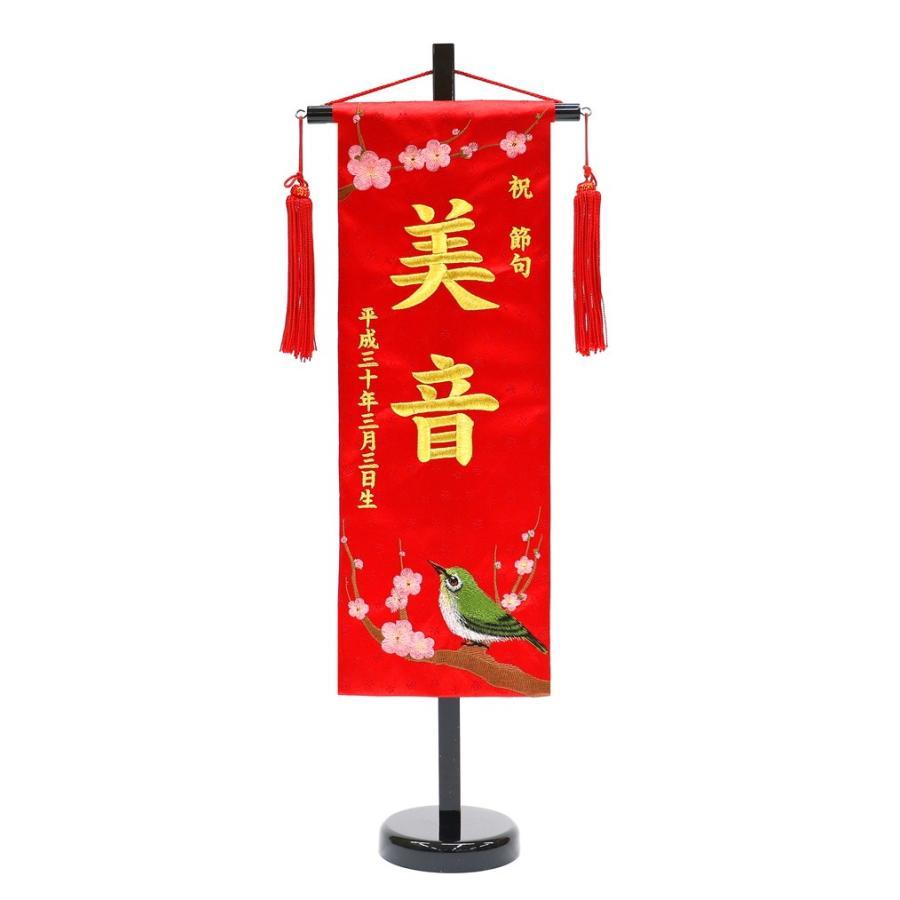 雛人形 名前旗 特中 金襴 梅にうぐいす 金刺繍 京都西陣織 56cm ひな人形 命名 高田屋オリジナル