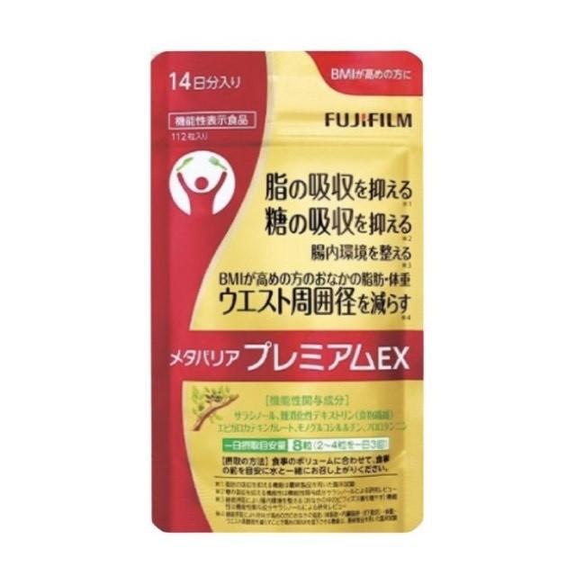 富士フイルム メタバリアプレミアムEX 14日分 112粒 ダイエットサプリ 体重 最新 サラシノール BMI 超美品再入荷品質至上 脂肪