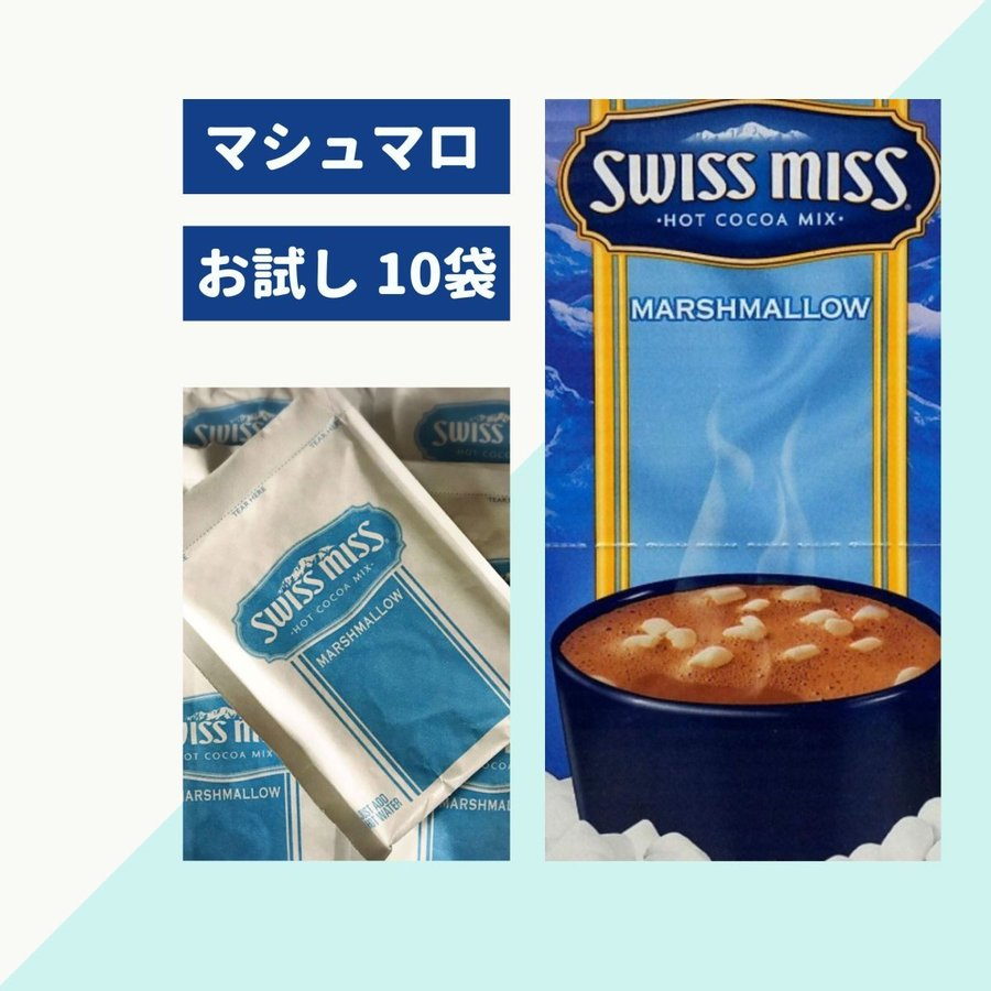 店 スイスミス 値引き ホットココアミックス マシュマロ入り SWISS MISS ココア 28g 10袋 コストコ ミルクココア 通販 お試し スティック