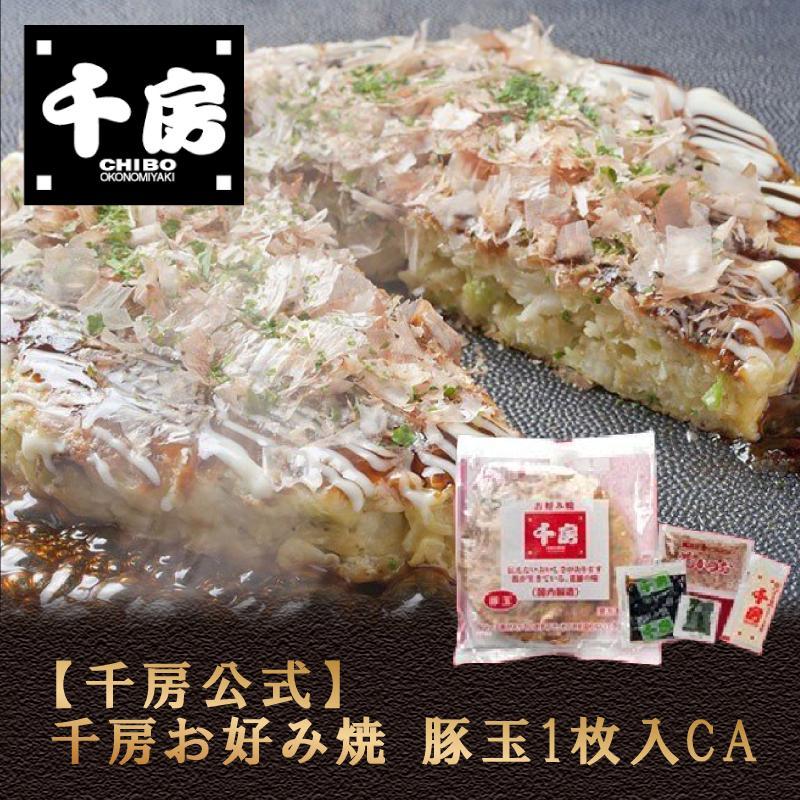 千房公式】千房お好み焼豚玉1枚入CA(冷凍食品) :1081:千房ネット ...