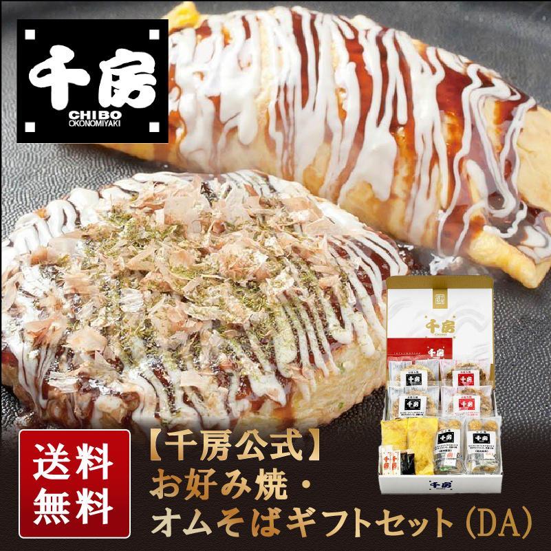 千房公式 お好み焼 爆売りセール開催中 オムそばギフトセット 永遠の定番モデル 冷凍食品 DA