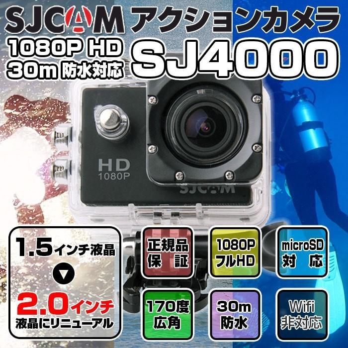 2.0インチ新モデル SJCAM SJ4000 お見舞い 防水 アクションカメラ 新色 ウェアラブルカメラ GoPro ドライブレコーダー をお考えの方にオススメ 自撮り インスタ バイク