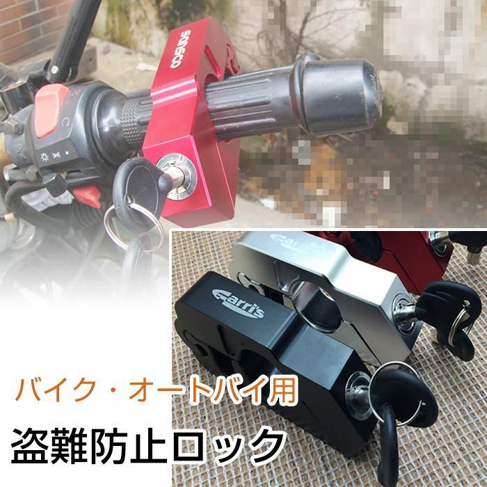バイク NEW売り切れる前に☆ オーバーのアイテム取扱☆ 盗難防止ロック 鍵 ハンドル オートバイ CHI-BIKEKEEPER
