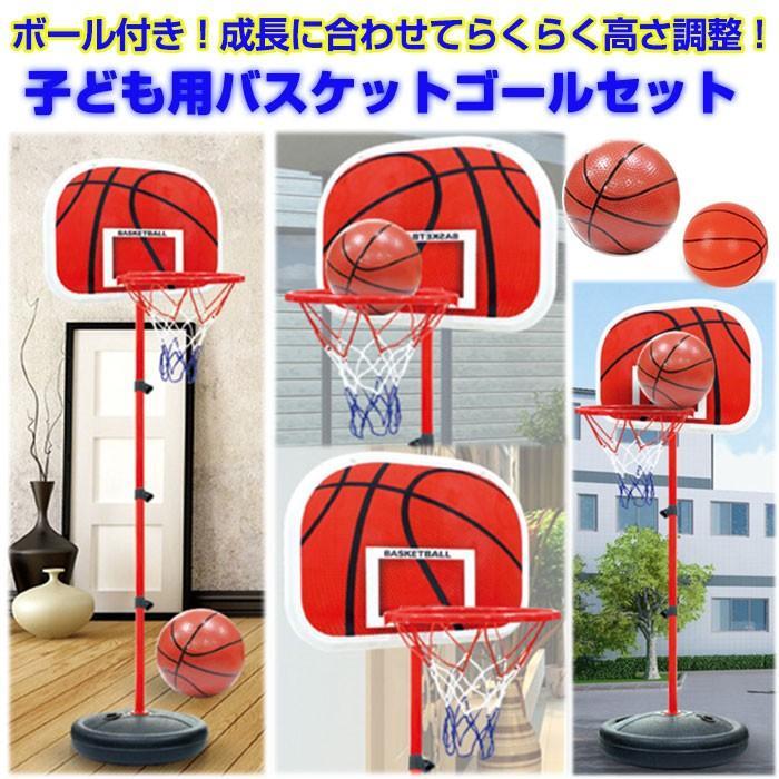 子ども用 バスケットゴールセット ミニバスケット ボール付き 家庭用 高さ調整可能 屋外 ギフト プレゼント ご褒美 室内 CHI-SP-BG5880A 市販 屋内