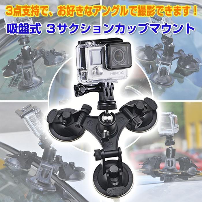 GoPro SJCAM 対応 吸盤式 超目玉 3サクションマウント ウェアラブルカメラ アクションカメラ 三脚 アングル HERO5 正規取扱店 HERO4 SJ6 M20 SJ5000X 360度 CHI-STO52 SJ4000