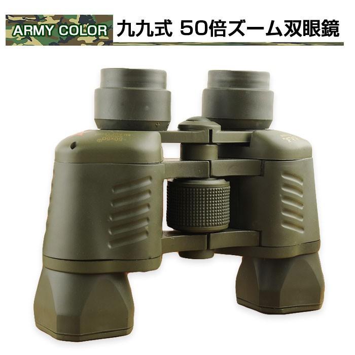 ARMY COLOR 九九式 50倍ズーム双眼鏡 望遠 サバイバル双眼鏡 サバゲー ◇CHI-LD-50X50|chic