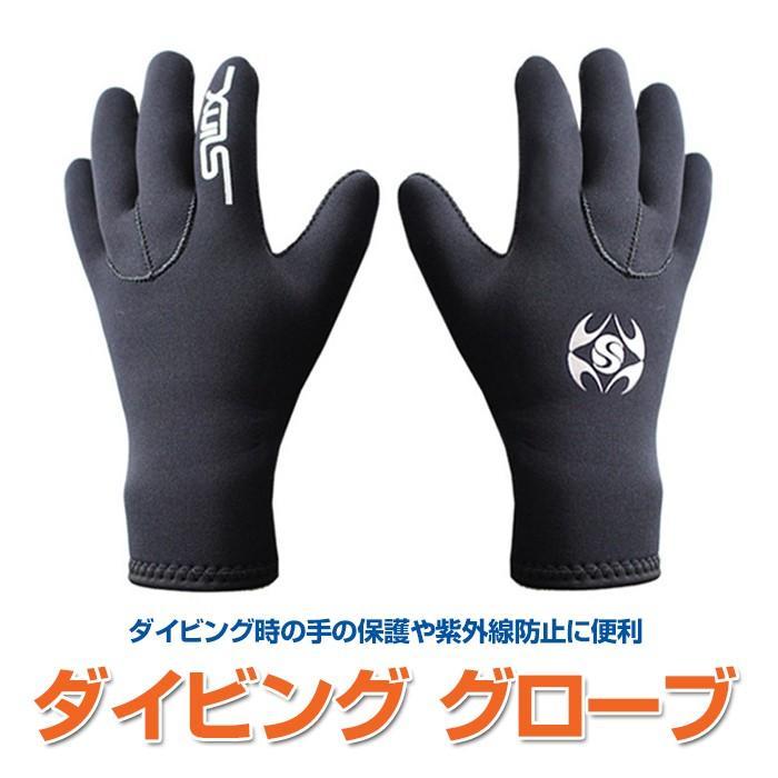 ダイビング グローブ 3ミリ厚 マリングローブ シュノーケリング ウィンターグローブ CHI-SLINX-SO1130 購買 ゆうパケットで送料無料 ウェットスーツ素材 正規品 手袋