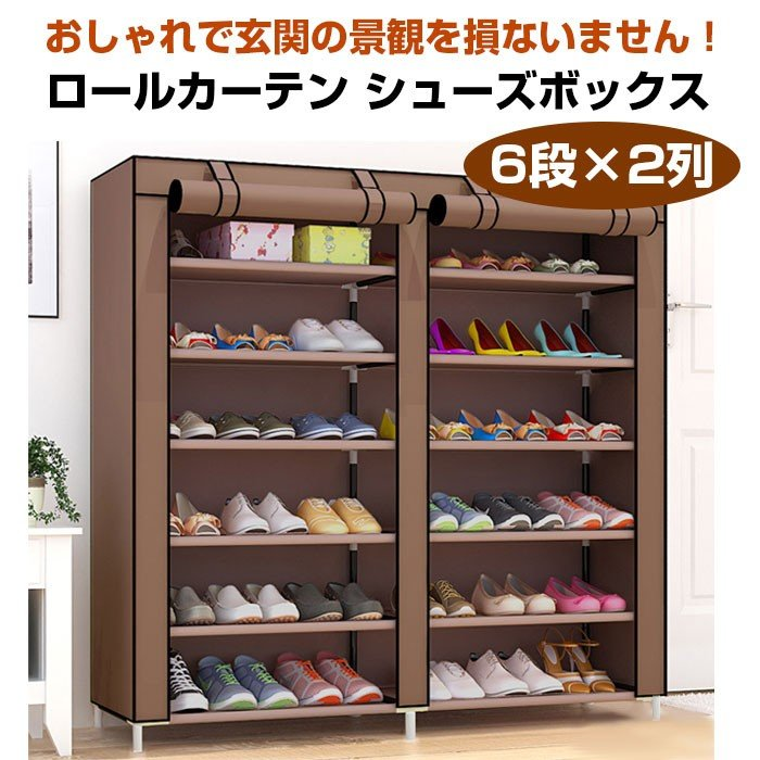 ロールカーテン シューズボックス 6段×2列 靴 本日の目玉 ブーツ クローゼット CHI-LH-26-A 大型商材 収納 目隠し 小物 衣類 スーパーセール期間限定