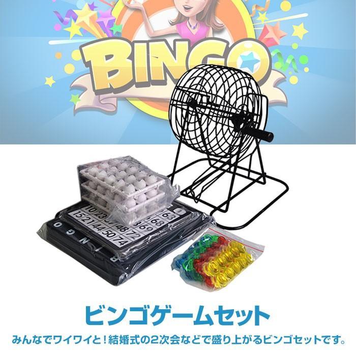 ビンゴ 品質検査済 ゲームセット 玉タイプ パーティグッズ Bingo Game Set ハロウィン マスターボード付き 宴会 本店 CHI-BINGO おもちゃ 玩具 結婚式2次会