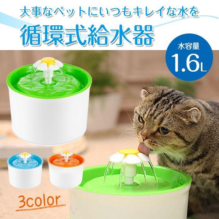 ペット用 出色 循環式 給水器 水容量1.6L 即納 活性炭フィルター付き 水飲み器 鳥 CHI-PR-F03 ファウンテン 猫