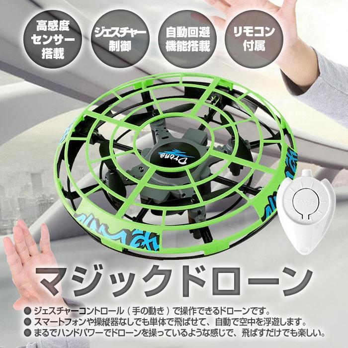 マジックドローン UFOドローン リモコン付き 自動浮遊 小型 子供 男の子 女の子 安全 おもちゃ 知育玩具 大人気 お土産 プレゼント CHI-LH-X40|chic