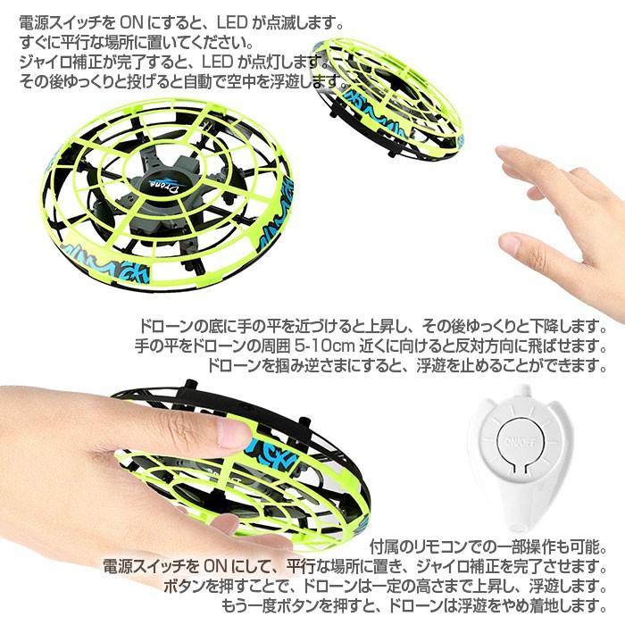 マジックドローン UFOドローン リモコン付き 自動浮遊 小型 子供 男の子 女の子 安全 おもちゃ 知育玩具 大人気 お土産 プレゼント CHI-LH-X40|chic|03