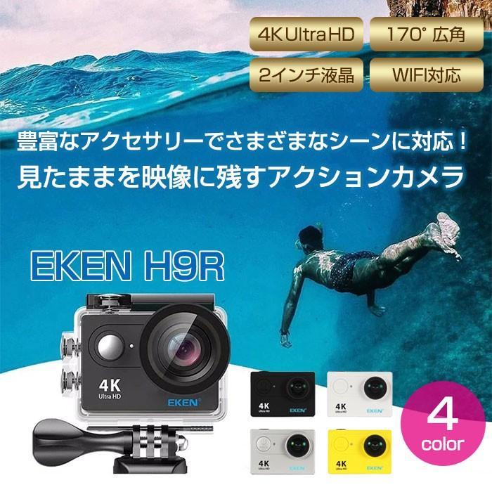 EKEN 日時指定 H9R アクションカメラ 割引 リモコン付き スポーツカメラ 水中カメラ ウェアラブルカメラ 170度広角 ポイント2倍 30m防水 WIFI 4K CHI-EKEN-H9R 2インチ