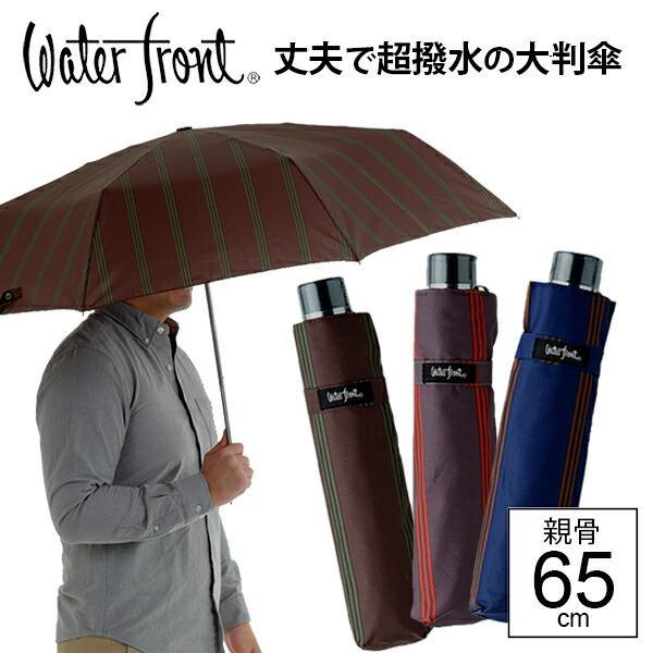 傘 Waterfront ストロングアーミーストライプ折りたたみ傘 男性 雨傘 全3色 親骨65cm STAST-3F65-UH-1T【店長おすすめ】 chicclover