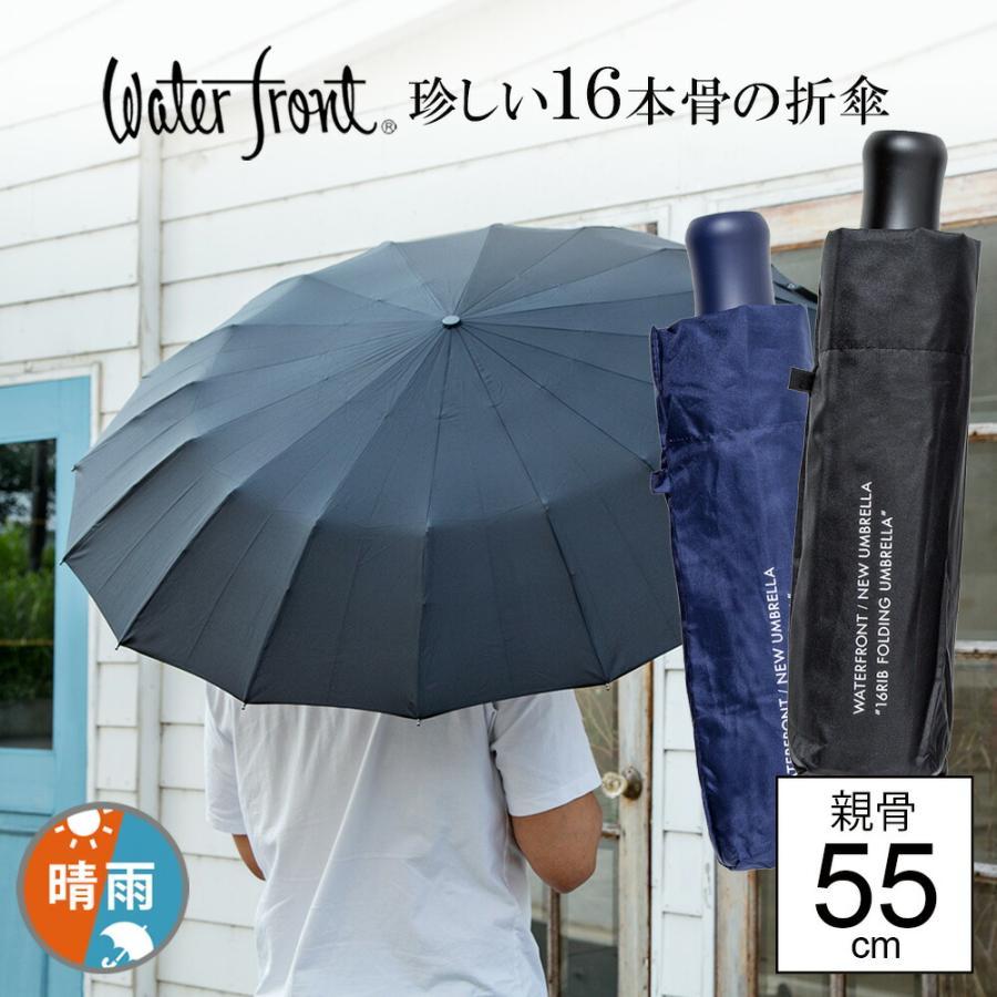 2020年新作 傘 メンズ ウォーターフロント Waterfront 16本骨折りたたみ傘 16RIB Folding Umbrella 男性 学生 晴雨兼用傘 雨傘 日傘 全2色|chicclover