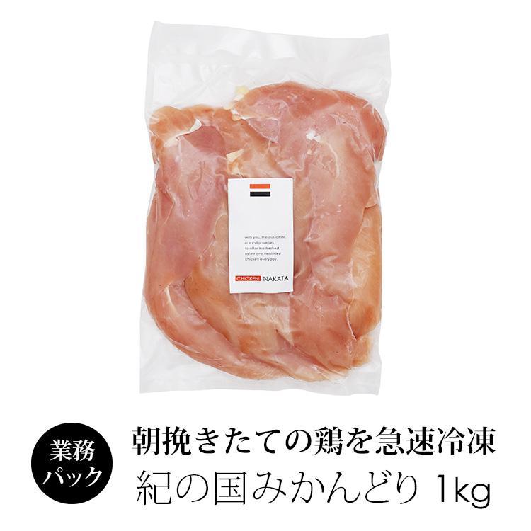 鶏肉 紀州うめどり ささみ 1kg 業務用 ささ身 国産 (冷凍) 【紀の国みかん鶏での代用出荷】|chicken-nakata