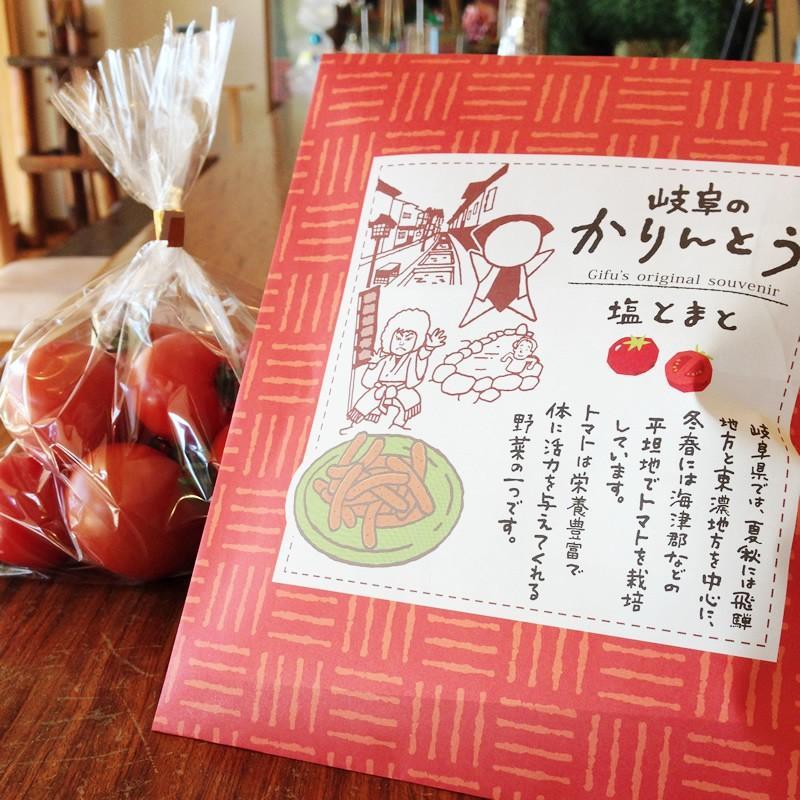 驚きの値段で かりんとう 岐阜のかりんとう 塩とまと トマト味 お取り寄せ ご当地 人気の製品 ちこり村 ギフト