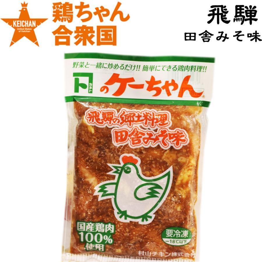 鶏チャン けいちゃん ケイチャン お取り寄せ 岐阜 カネトのケーちゃん 田舎みそ味 250g 2〜3人前 冷凍便|chicory