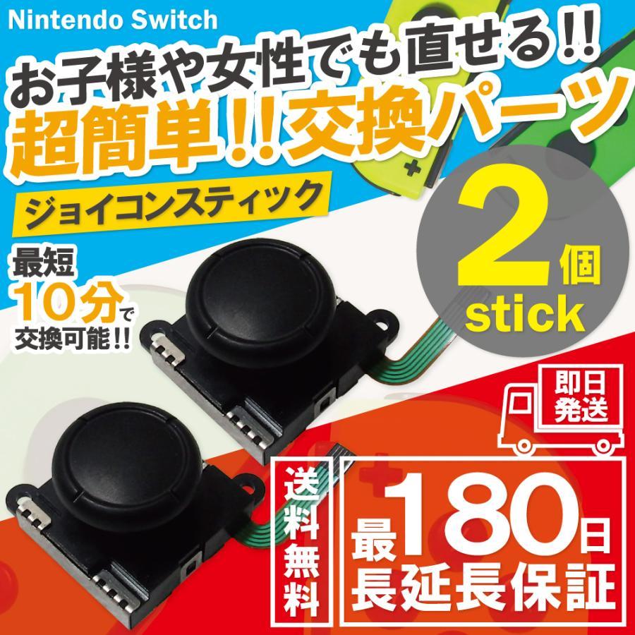 ジョイコン 修理 スイッチ 2個 セット 修理パーツ コントローラー Joycon switch|chikunaal