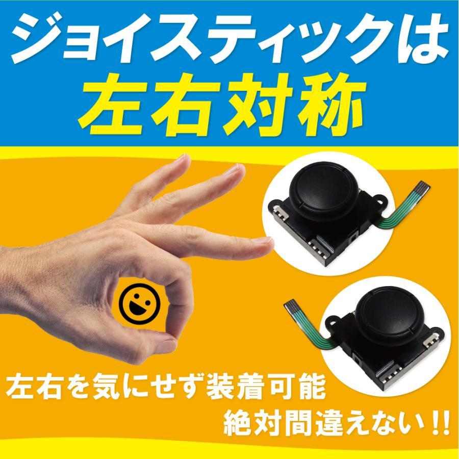 ジョイコン 修理 スイッチ 2個 セット 修理パーツ コントローラー Joycon switch|chikunaal|09