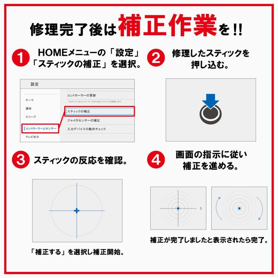 ジョイコン 修理 スイッチ 2個 セット 修理パーツ コントローラー Joycon switch|chikunaal|13