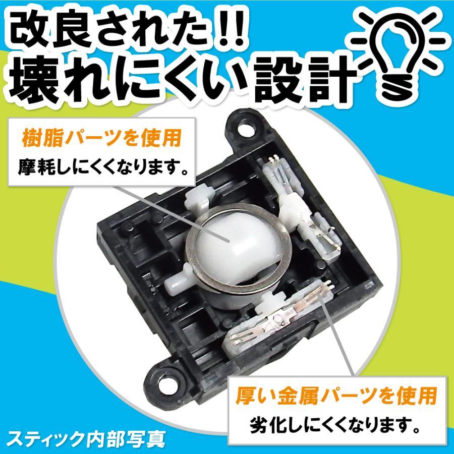 ジョイコン 修理 スイッチ 2個 セット 修理パーツ コントローラー Joycon switch|chikunaal|03