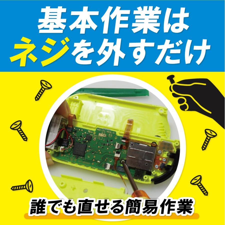 ジョイコン 修理 スイッチ 2個 セット 修理パーツ コントローラー Joycon switch|chikunaal|07