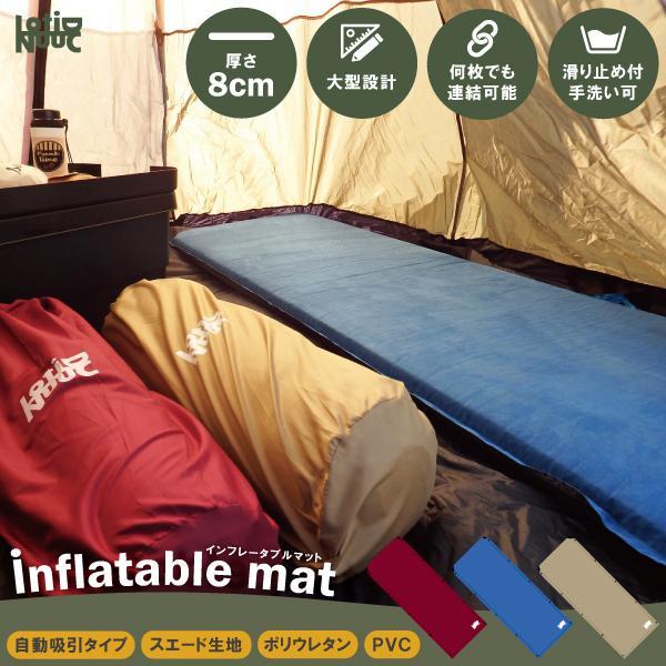 キャンプ マットレス ダブル可 インフレータブル 8cm インフレーター おしゃれ|chikunaal
