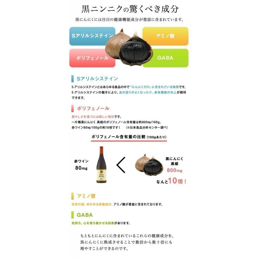 黒にんにく 熟成 発酵 黒姫【特価】 皮付き 250g x4本 全1kg 希少種 無加水製法 栄養価抜群 もっちりで美味しい 農薬0 送料無料|chimori|05