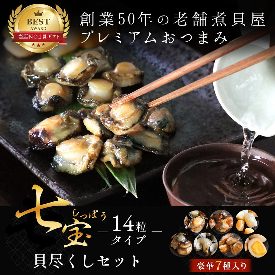 敬老の日 プレゼント 2021 ギフト おつまみ グルメ 海鮮 七宝貝づくし 14粒 ひとくち 煮貝 高級食材 珍味 日本酒 個包装 送料無料 80代|chinagrand|02