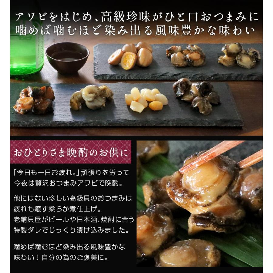敬老の日 プレゼント 2021 ギフト おつまみ グルメ 海鮮 七宝貝づくし 14粒 ひとくち 煮貝 高級食材 珍味 日本酒 個包装 送料無料 80代|chinagrand|03
