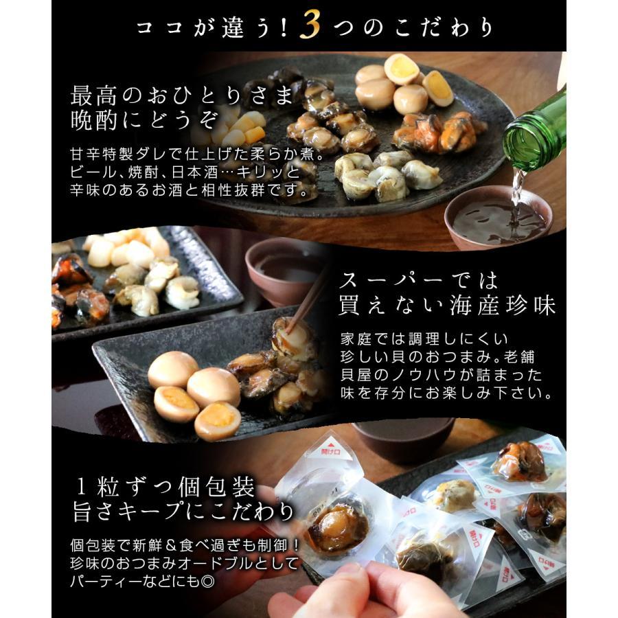 敬老の日 プレゼント 2021 ギフト おつまみ グルメ 海鮮 七宝貝づくし 14粒 ひとくち 煮貝 高級食材 珍味 日本酒 個包装 送料無料 80代|chinagrand|04