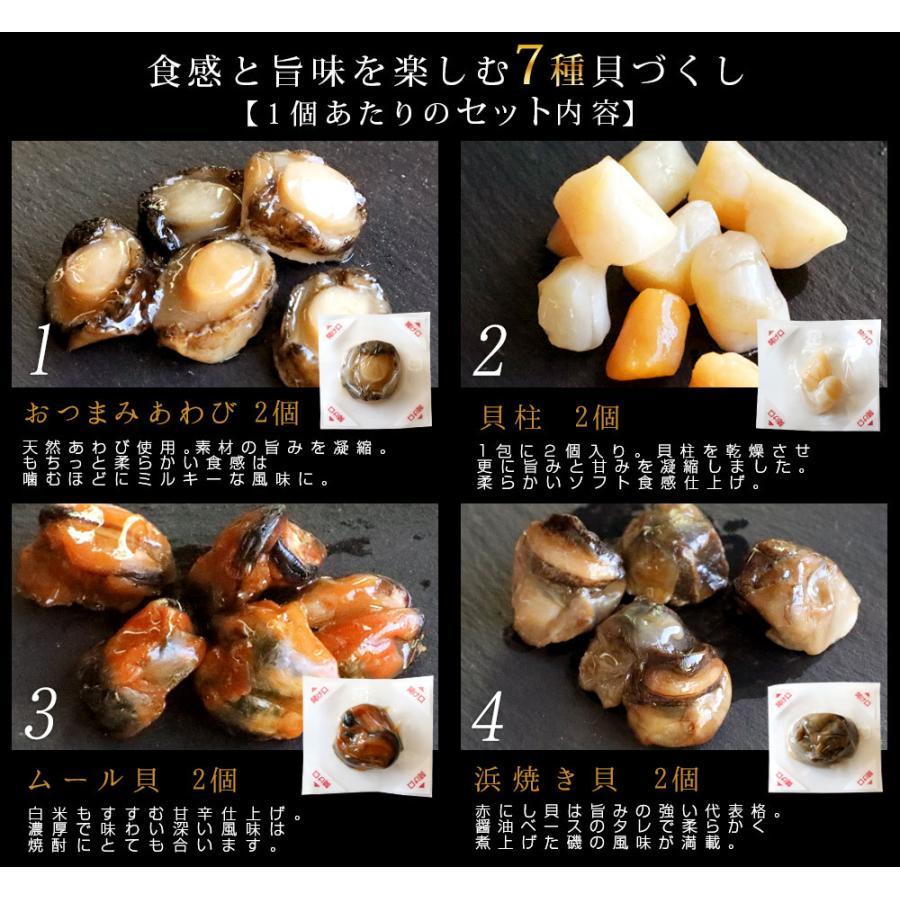 敬老の日 プレゼント 2021 ギフト おつまみ グルメ 海鮮 七宝貝づくし 14粒 ひとくち 煮貝 高級食材 珍味 日本酒 個包装 送料無料 80代|chinagrand|05