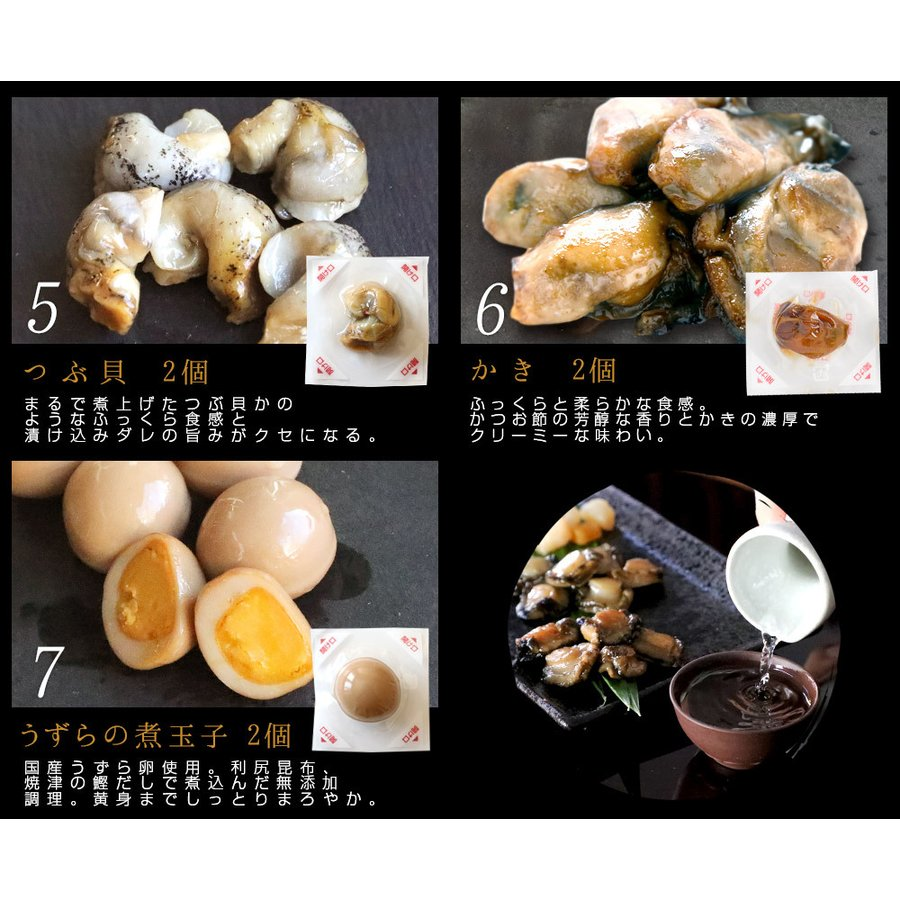 敬老の日 プレゼント 2021 ギフト おつまみ グルメ 海鮮 七宝貝づくし 14粒 ひとくち 煮貝 高級食材 珍味 日本酒 個包装 送料無料 80代|chinagrand|06