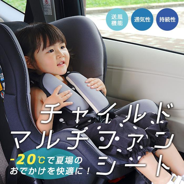 夏のベビーカー でのおでかけに【チャイルドマルチファンシート】メッシュ素材 ファン|chinavi|02