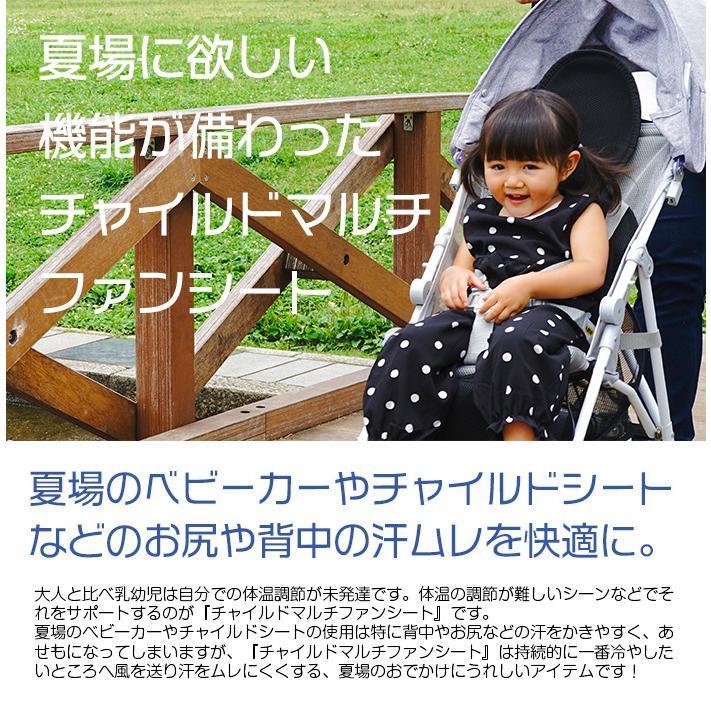 夏のベビーカー でのおでかけに【チャイルドマルチファンシート】メッシュ素材 ファン|chinavi|04