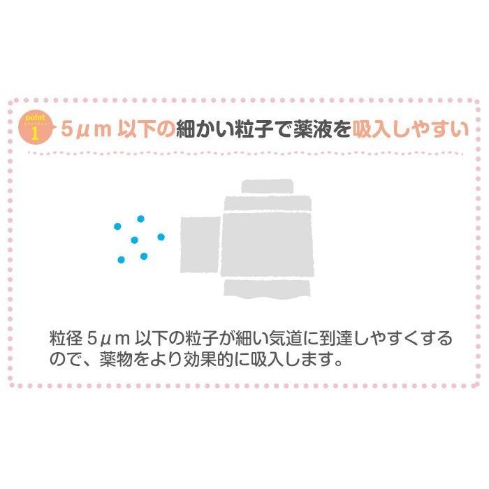メッシュ式 超音波 ネブライザー 家庭用 吸引器 吸入器 アンジュスマイル 送料無料 chinavi 04