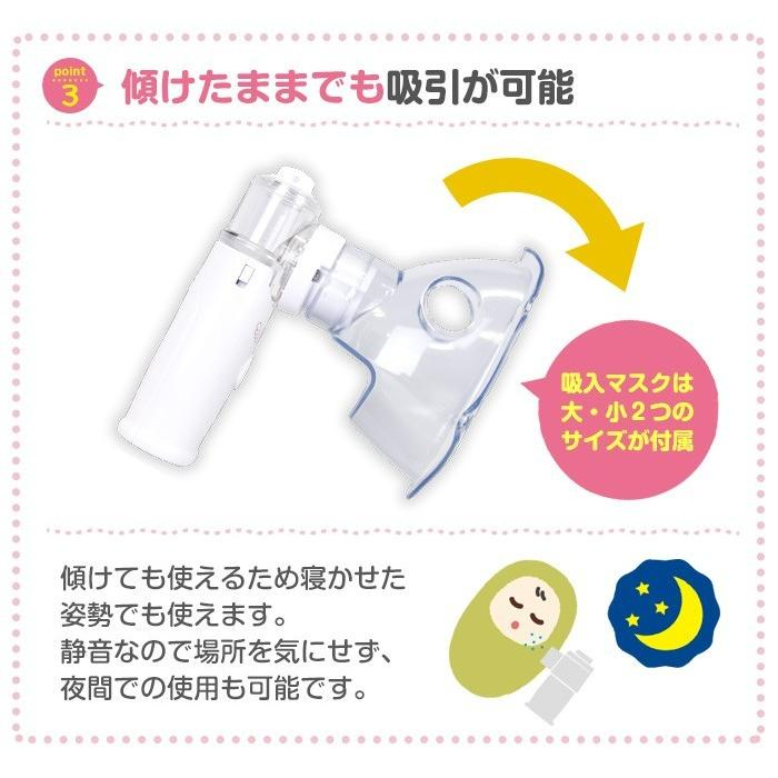 メッシュ式 超音波 ネブライザー 家庭用 吸引器 吸入器 アンジュスマイル 送料無料 chinavi 06