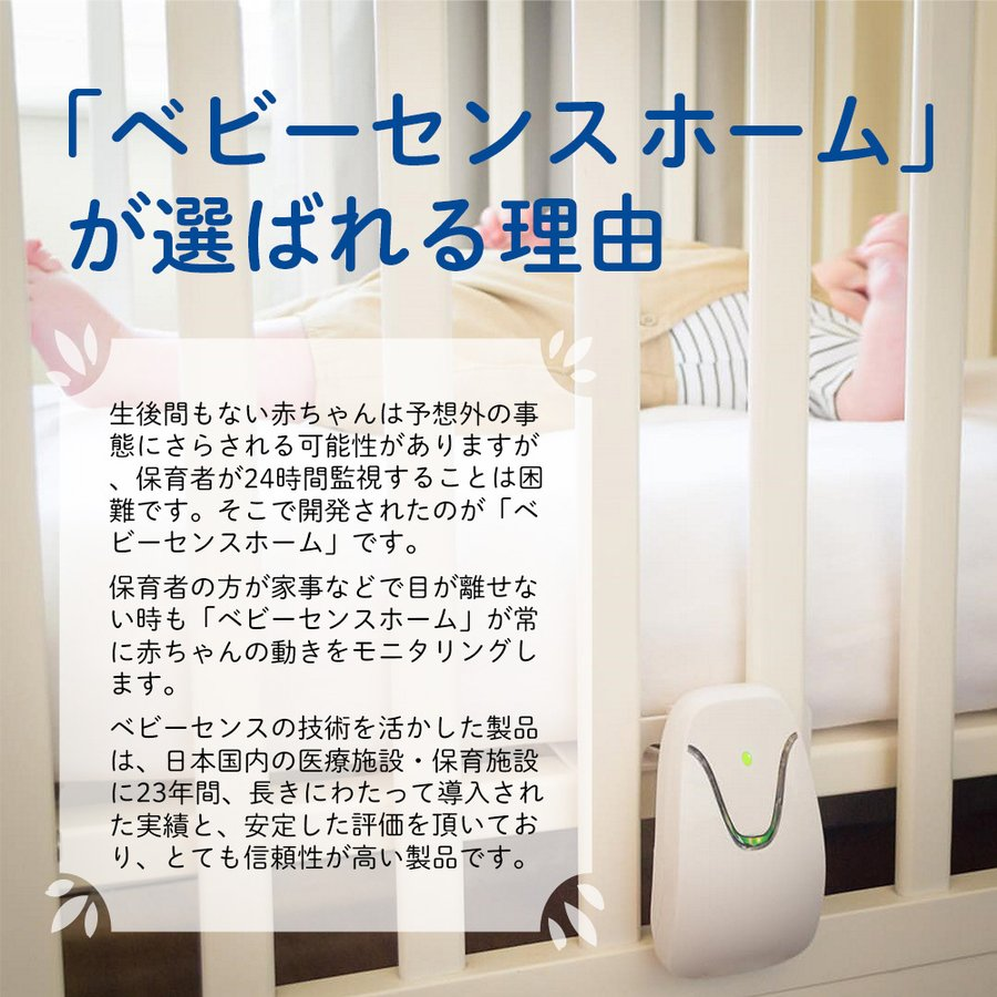 ベビーセンスホーム 送料無料 国内発送 1年保証 日本正規品 正規販売店 体動センサー Babysense Home hisense社|chinavi|05