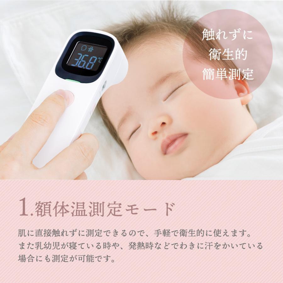 体温計 医療用 非接触 正確 医療機器認証 耳 額 表面温度計 3モード おでこ 非接触型体温計 赤外線体温計 赤ちゃん 体温計 耳式 ベビー体温計 ちゃいなび 介護|chinavi|07